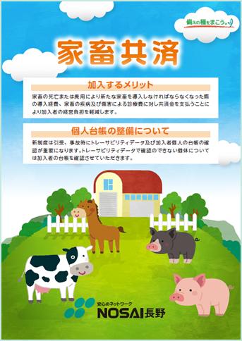 NOSAI家畜共済