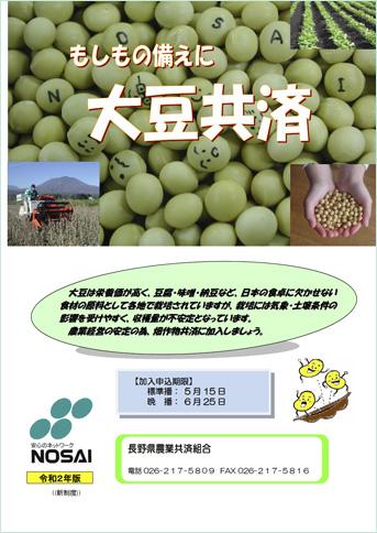 NOSAI畑作物共済(大豆)