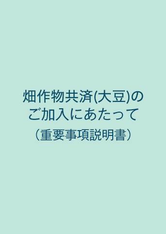 NOSAI畑作物共済(大豆)(重要事項説明書)