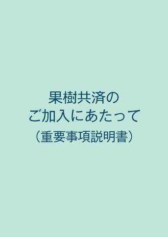 NOSAI果樹共済(重要事項説明書)