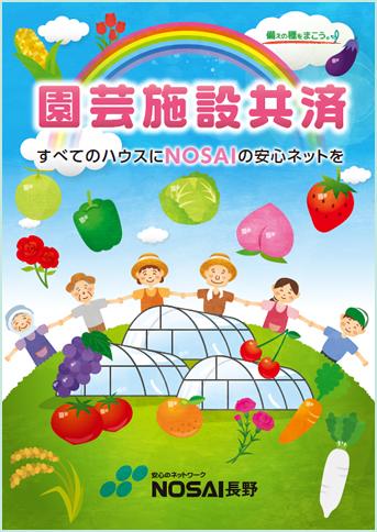 NOSAI園芸施設共済