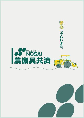 NOSAI農機具共済